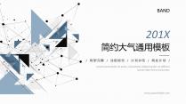 【混合点线-02】简约大气通用商务模板-蓝
