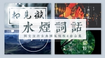 【水烟词话】复古国风图文混排PPT模板4套合集