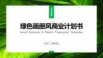 绿色高端大气画册风商业计划书(附教程)