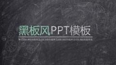 简洁实用黑板风PPT模板【黑板 彩笔-5】