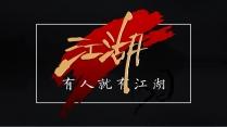 【江湖】矢量水墨简约版式PPT模板示例2