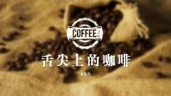 【我家地理杂志】舌尖上的PPT之清新文艺咖啡篇