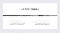 【商务】臻白典雅质感大气商务PPT模板示例6