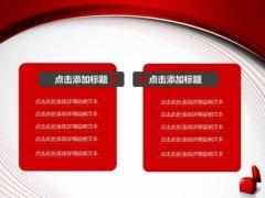 炫酷殷红商务PPT模板示例6