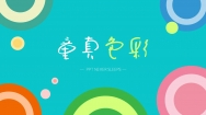 【大爱糖果色】说课教学教案&教育培训课件扁平化模板示例2
