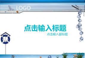 【夏日香气】海洋度假风专业商务通用模版
