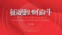 【耀你好看】中文红色年终总结工作计划模板