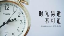 【典雅沉静】商务汇报时间模板