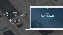 【極簡風】動態·輕奢藍色雜志風PPT商務模板