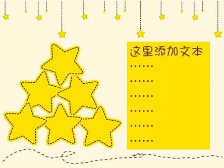 【【幼教】可爱卡通ppt模板】-pptstore