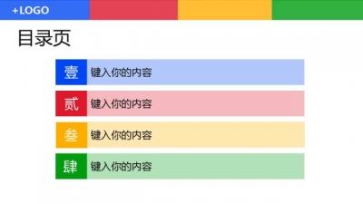 蓝红黄绿四色组合商务通用ppt模板