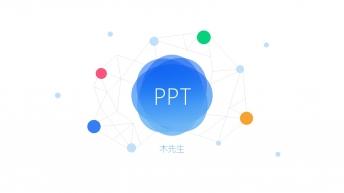 【極簡美學-伍】唯美微漸變&互聯網科技感四色模板