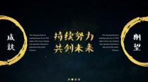 【商務】中國風大氣商務通用模板示例5