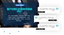 【高级商务】创意品牌科技总结易操作大气中文模板示例5