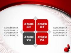 炫酷殷红商务PPT模板示例5