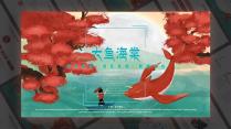 色彩斑斓大鱼海棠主题商务演示工作总结数据分析