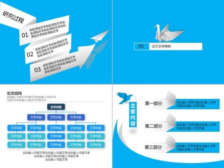 【【千纸鹤送祝福】蓝色清爽简洁折纸毕业答辩模板pp