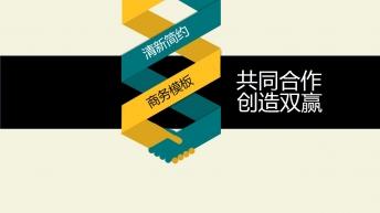 蓝黄两色商务提案/工作总结ppt模板