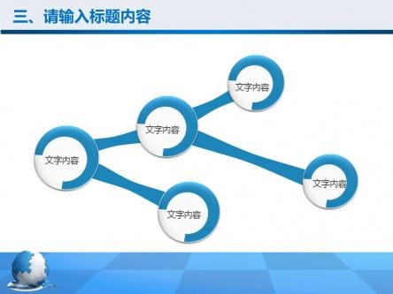 【蓝色商务动态ppt模板】-pptstore