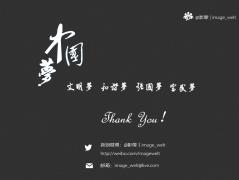 【原创】中国梦动态PPT模板示例7