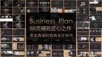 【耀你好看】黑金高端时尚商业计划书合集(含四套)