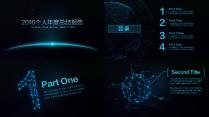 2016大气星空科技感PPT模板