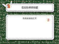 教育类PPT:公式迷阵示例3