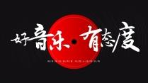 【細分行業】好音樂有態度黑紅音樂風PPT模板