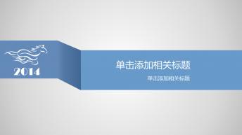 【第三季】多彩·大气蓝色商务清新风格PPT