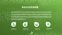 有机绿色PPT模板示例3