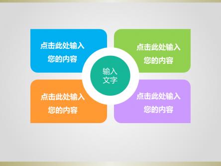 【四方关系循环图ppt模板】-pptstore