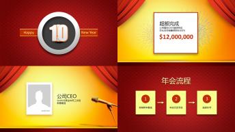 【红色年会】庆典中国红喜庆节日典藏动画版示例3