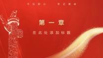 【党政】建党百年两会党政报告宣传模板示例4
