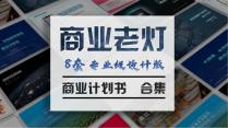 【专业合集】8套设计版商业计划书