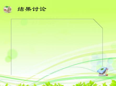 【绿色淡雅清新ppt模板】-pptstore
