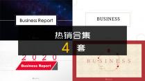 【合集】商務總結匯報熱銷模板含4套