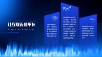 【科技】5G時代藍色炫光質感科技模板6示例5