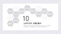 【商务】臻白典雅质感大气商务PPT模板示例4