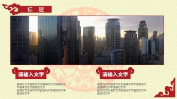 大气中国红新年春节开年工作规划商务PPT示例7