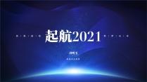 【商务】蓝色极简年终总结及工作规划15