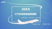 飞机环球元素商务通用模板