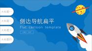 【自带导航&扁平化】简约卡通时尚通用模板