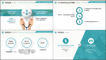 【完整框架】医学医疗医院护理疑难病例方案PPT示例5