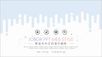 【多彩MEB风格商务模板01】浅色小清新简约创意