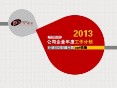 2013你计划好了吗?-3-工作计划/总结/汇报