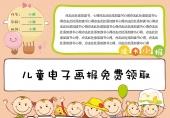 六一儿童节读书手抄报PPT模板