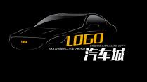 汽车销售模版 超实用商务模版示例2