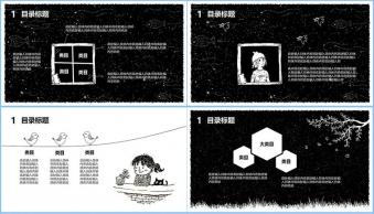 【飞鸟与鱼】文艺通用模板示例6