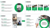 绿色高端大气画册风商业计划书(附教程)示例6