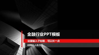 金融证券银行财经红黑高端PPT模板